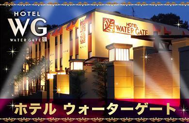 HOTEL ウォ-タ-ゲ-ト所沢の画像
