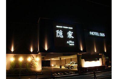 隠家(ajito) HOTEL555 小田原店の画像
