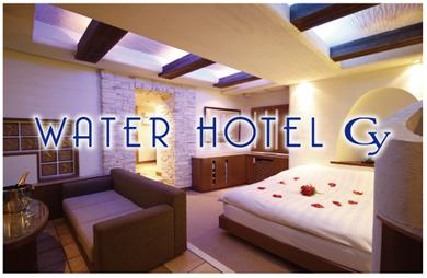 WATER HOTEL Cyの画像
