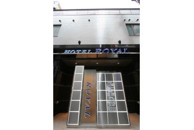 ホテル ROYALの画像