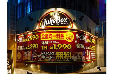 HOTEL JUKE BOXの画像
