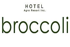 HOTEL broccoliの画像