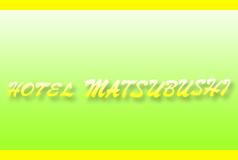 ホテル 松伏の画像
