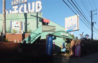 ホテル よい子CLUBの画像