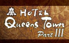 ホテル クイ-ンズタウンpart3の画像