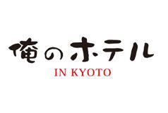俺のホテル IN KYOTOの画像