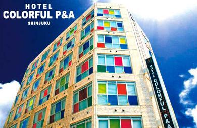 HOTEL カラフルP&A新宿の画像