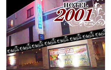 ホテル 2001の画像