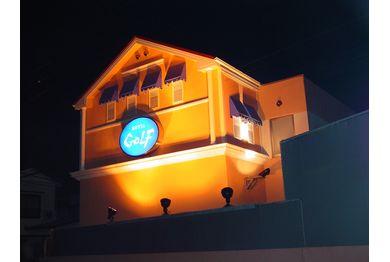 GOLF横須賀の画像