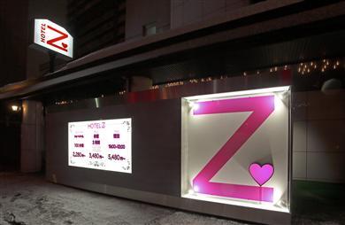 ラヴホテル Zの画像