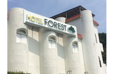 HOTEL FORESTの画像