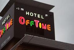 ホテル オフタイムの画像