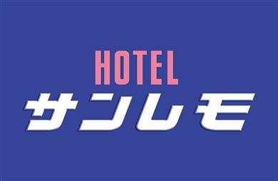 ホテル サンレモの画像