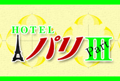 ホテル パリIIIの画像