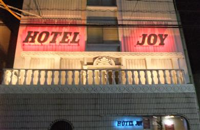 ホテル JOYの画像