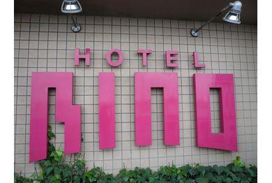 ホテル リノの画像