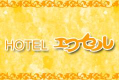 ホテル エフセルの画像