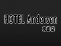 HOTEL Andersen(ホテル アンデルセン) 東御店の画像
