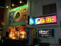 おとぼけビーバー 難波店の画像
