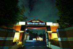 ホテル ウィンザーホールの画像