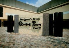 ホテル クイーンズタウンpart2の画像