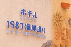 » エリア-都道府県 » 徳島県の画像